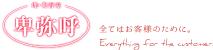 卑弥呼グループ/株式会社ダイヤモンド