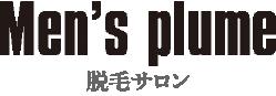 Men's plume(メンズプルーム)