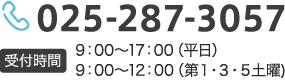 TEL 025-287-3057 受付時間 9:00〜18:00(土・日・祝日は除く)