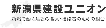 新潟県建設ユニオン