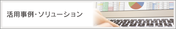 活用事例・ソリューション