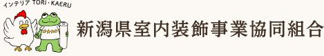 新潟県室内装飾事業協同組合