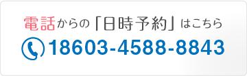 電話からの「日時予約」はこちら 18603-4588-8843