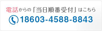 電話からの「当日順番受付」はこちら 18603-4588-8843