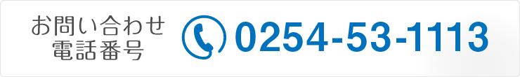 お問い合わせ電話番号 0254-53-1113