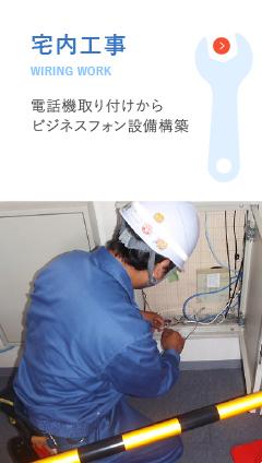 宅内工事/電話機取り付けからビジネスフォン設備構築