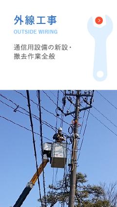 外線工事/通信用設備の新設・撤去作業全般
