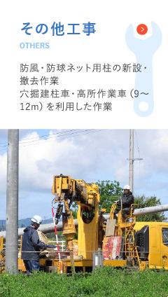 その他工事/防風・防球ネット用柱の新設・撤去作業穴掘建柱車・高所作業車(9〜12m)を利用した作業