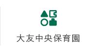 大友中央保育園
